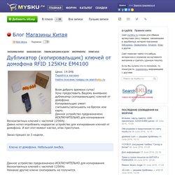 Дубликатор (копировальщик) ключей от домофона RFID 125KHz EM4100