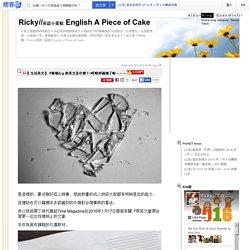 【生活英文】『玻璃心』的英文是什麼?//哎唷碎滿地了啦~~~ @ Ricky//英語小蛋糕 English A Piece of Cake