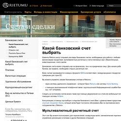 Banka - банковские счета за рубежом - Россия, Украина, Казахстан, Беларусь