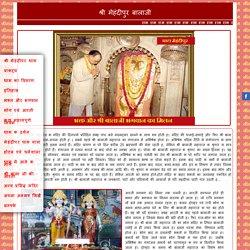 Ritual Activity in Mehandipur Balaji - Shri Mehandipur Dham