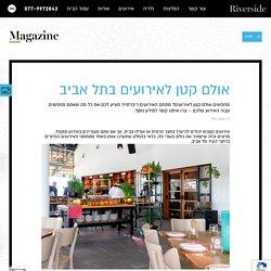אולם קטן לאירועים בתל אביב