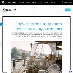 חתונה קטנה בתל אביב –למי שמחפשת מקום מרהיב ביופיו