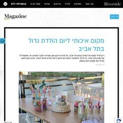 מקום איכותי ליום הולדת גדול בתל אביב