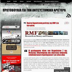 Πρώτη δημοσίευση μελέτης της RMF για την κρίση