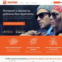 Roamer - Roaming solved. Save up to 99% on roaming.