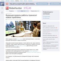Будущая модель работы приносит новые проблемы / Блог компании RoboHunter