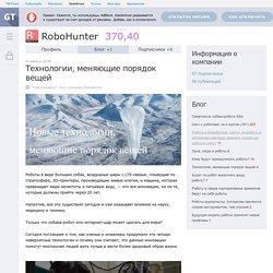 Технологии, меняющие порядок вещей / Блог компании RoboHunter