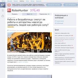 Работа и безработица: смогут ли роботы и алгоритмы навсегда заменить людей как рабочую силу? / Блог компании RoboHunter