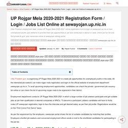UP Rojgar Mela 2020-2021 Registration Form