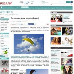 Парапланеризъм (параглайдинг) / Спорт / Диети & Фитнес от Rozali.com Спорт