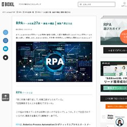 RPAツール比較27選 - 価格や機能