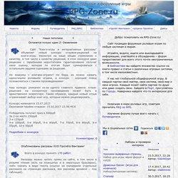 RPG-Zone.ru - настольные и форумные ролевые игры