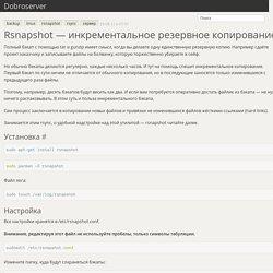 Rsnapshot — инкрементальное резервное копирование › Dobroserver
