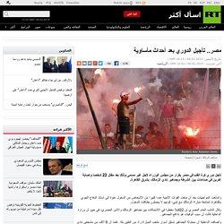 مصر.. تأجيل الدوري بعد أحداث مأساوية