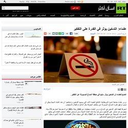 علماء: التدخين يؤثر في القدرة على التفكير