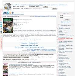 Бисер. Энциклопедия вышивки rtf, fb2 / rar 12,96Мб скачать книгу бесплатно