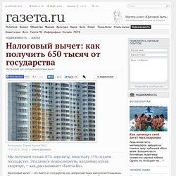 Инструкция: как получить налоговый вычет - Газета.Ru