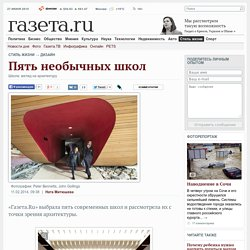 Школа: взгляд на архитектуру - Газета.Ru