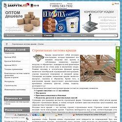 Стропильная система крыши : Статьи - ЗАКРУТИ.RU