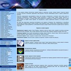 Гадания онлайн на Предсказание.Ru