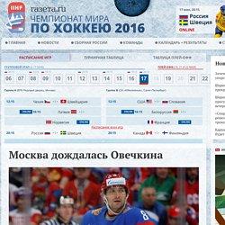 Москва дождалась Овечкина - Газета.Ru