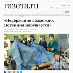 Как московские врачи удалили опухоль простаты новым методом - Газета.Ru