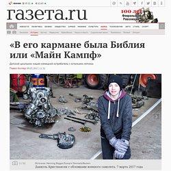 Датский школьник нашел немецкий истребитель с останками летчика - Газета.Ru