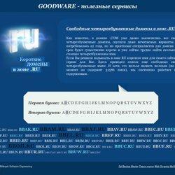 Список коротких свободных четырехбуквенных доменов в зоне ru
