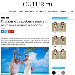 Пляжные свадебные платья: основные нюансы выбора
