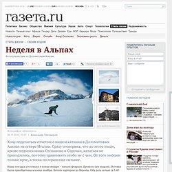 Фотопутешествие по Доломитовым Альпам - Газета.Ru