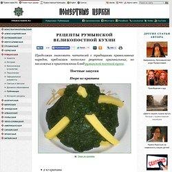 Рецепты румынской великопостной кухни / Поместные Церкви // проект портала Православие.Ru