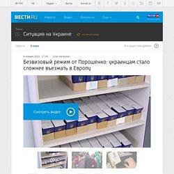 Безвизовый режим от Порошенко: украинцам стало сложнее въезжать в Европу