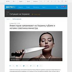 Инвесторов заманивают на Украину губами и ногами советника министра