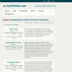ru.FanFiktion.net -Ориджиналы для Попаданцы