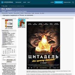«Цитадель» выдвинули от России, на соискание… - RU_KINO