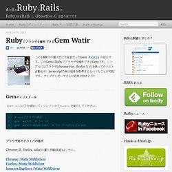 Rubyでブラウザを操作できるGem watir