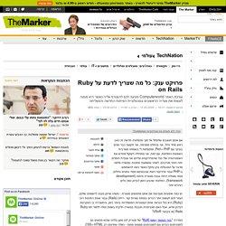 פרויקט ענק: כל מה שצריך לדעת על Ruby on Rails - עולמי