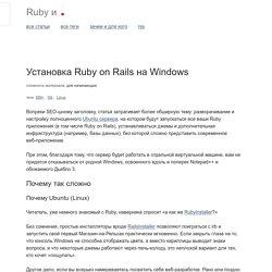 Установка Ruby on Rails на Windows