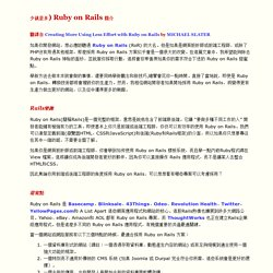少就是多) Ruby on Rails 簡介