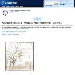 Алексей Колмыков - Америка