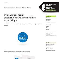 Фирменный стиль рекламного агентства «Ruler advertising» - Графический дизайн, фирменный стиль, логотипы - Андрей Шаронов.