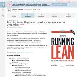 Running Lean. Пересказ одной из лучших книг о стартапах