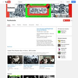 Chaîne Youtube de culture musicale russe