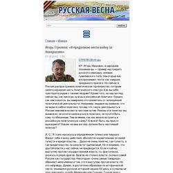 Игорь Стрелков: «Я продолжаю вести войну за Новороссию»