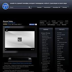 Интернет ТВ, смотреть телевидение через интернет, онлайн тв трансляции интернет телевидение