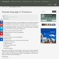 """Russian language in 25 lessons"" by Artemiy Belyaev"