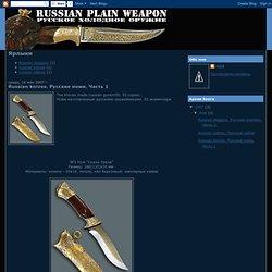 Russian knives. Русские ножи. Часть 1