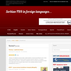 Serbian FBR in foreign languages...