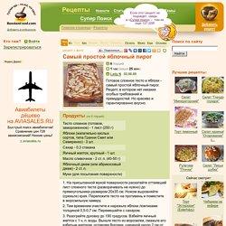 Самый простой яблочный пирог на RussianFood.com