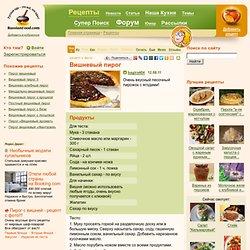 Рецепт: Вишневый пирог на RussianFood.com